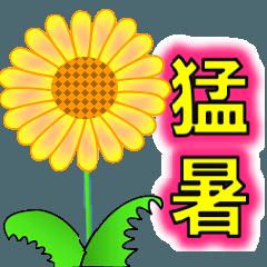 デカ文字四季花物語