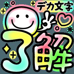 [LINEスタンプ] デカ文字♡カラフルネオンスマイル♪