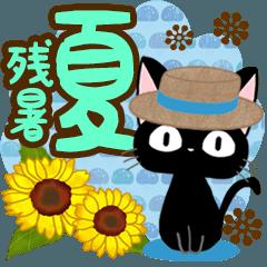 黒猫の気づかい大人スタンプ【夏〜残暑】