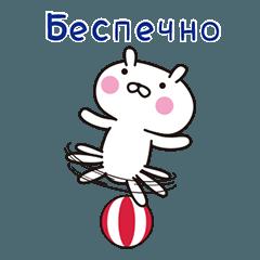[LINEスタンプ] おぴょうさ10-シンプル生活4-ロシア語版 (1)