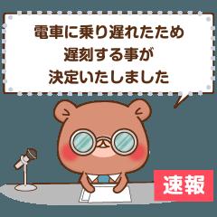 ちびくま☆メッセージスタンプ