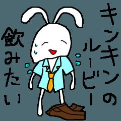 夏のサケウサギ氏2020(純米)