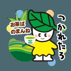 みどりちゃん(八女市公式キャラクター)
