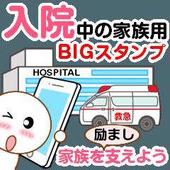 入院中の家族用BIGスタンプ