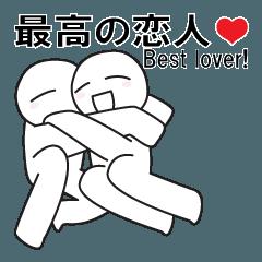 [LINEスタンプ] 地球の上で愛してる。ラブ2倍!