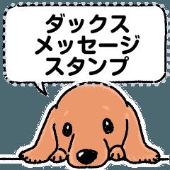 ダックススタンプ4~メッセージダックス~