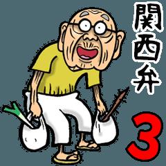 関西弁じい 3