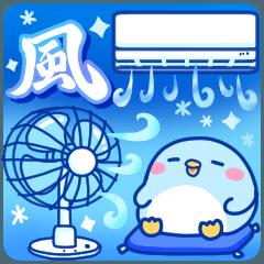 毎日暑すぎるので風を送ろう【夏】
