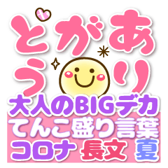 BIG色筆デカ❤てんこ盛り言葉/コロナ夏❤にこ