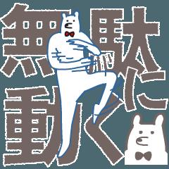 無駄に動くシロクマ デカ文字Ver