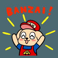 BANくん【バンザイ】