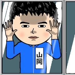[LINEスタンプ] 山岡の芋ジャージ姿♂※顔被らない