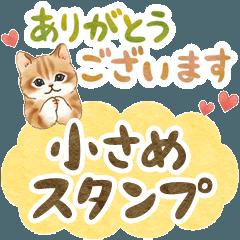 小さめ☆猫たちのスタンプ