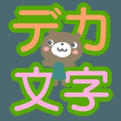 ふんわりクマのデカ文字敬語