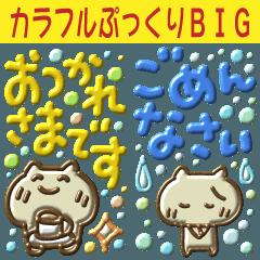カラフルぷっくりぽんBIG(チョコレート風)