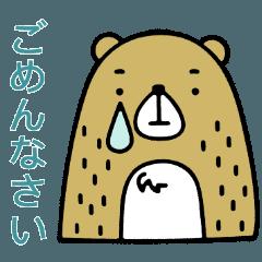 クマの気持ち(敬語)ベージュカラー