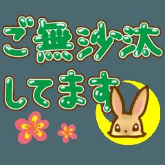 ウサギと三日月 デカ文字スタンプ