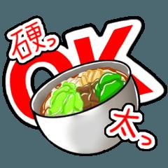 「吉田のうどん」スタンプ第1弾!
