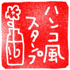 [LINEスタンプ] ハンコ風デカ文字スタンプ♡ゆる敬語