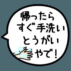 [LINEスタンプ] 家族連絡☆関西弁吹き出し2
