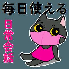 黒猫で毎日使えるスタンプ