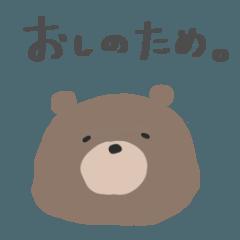 Otaku no くまちゃん