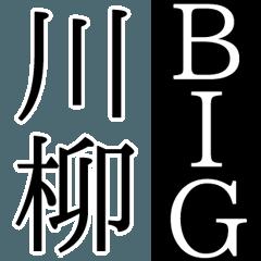 [LINEスタンプ] BIGな川柳 (1)