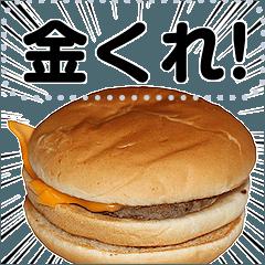 [LINEスタンプ] メッセージハンバーガー