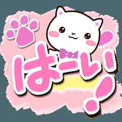 絵の具の大文字☆選びやすい白猫スタンプ