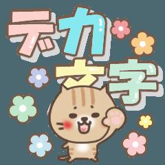 [LINEスタンプ] ねこまる【トラシロ】のデカい文字
