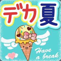 [LINEスタンプ] 大人のための夏フォトジェニックなデカ文字 (1)