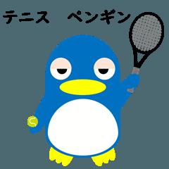 テニス ペンギン ペデラー