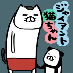 ジャイアント猫ちゃん