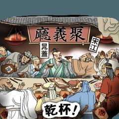 中国の[水滸伝](日本語版)