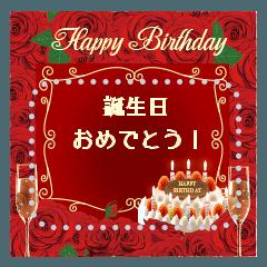 [LINEスタンプ] 【誕生日・お祝い・メッセージ】