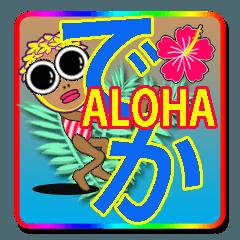 [LINEスタンプ] アロハガール♡ハワイ でか文字だーー!