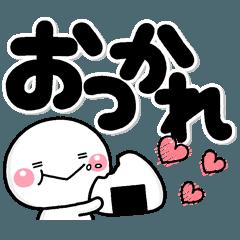 [LINEスタンプ] 一番大きい黒字♡大人の選びやすいスタンプ