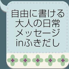 [LINEスタンプ] 大人の日常メッセージinふきだし