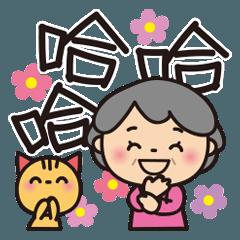[LINEスタンプ] ばぁばのあいづちスタンプ❤️中国語繁体字