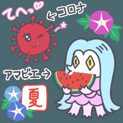 【夏】コロナとアマビエの日常