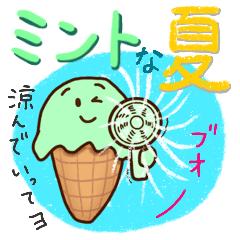【ミントな夏】アイスのミンティ!
