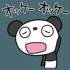 [LINEスタンプ] がんばらない☆ふんわかパンダ