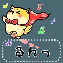 豆柴ヒーロー2