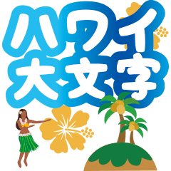 [LINEスタンプ] 【BIG・ハワイ・デカ文字】ハワイテイスト