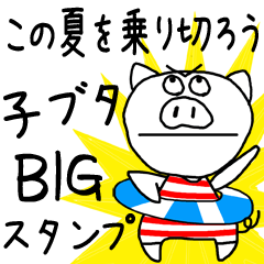 BIGスタンプ☆子ブタ豚ぶた☆2020夏