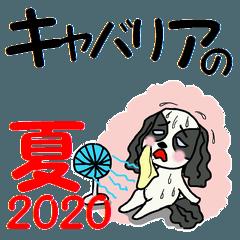 キャバリアばっかりのスタンプ(夏)2020