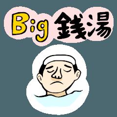 Big 銭湯