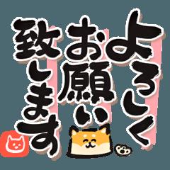 [LINEスタンプ] 筆文字しばいぬ あいさつ(再販)