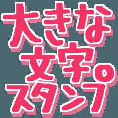 [LINEスタンプ] 大きな文字だけスタンプ