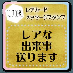 [LINEスタンプ] レアカードメッセージスタンプ